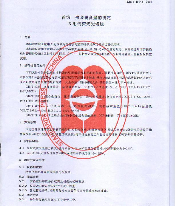 GBT 18043-2008 首饰 贵金属含量的测定 X射线荧光光谱法_003.jpg