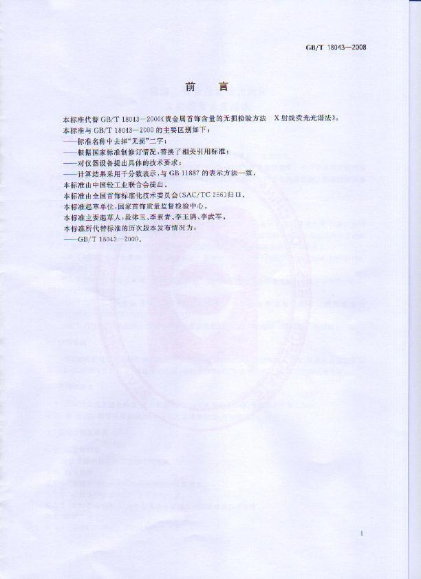 GBT 18043-2008 首饰 贵金属含量的测定 X射线荧光光谱法_002.jpg