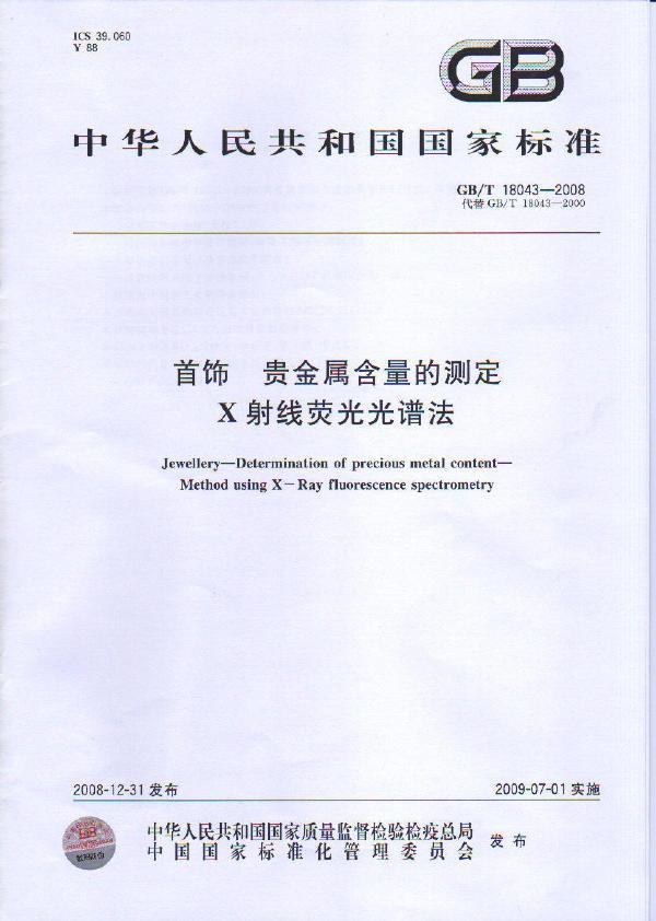 GBT 18043-2008 首饰 贵金属含量的测定 X射线荧光光谱法_001.jpg