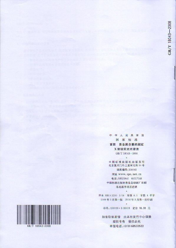 GBT 18043-2008 首饰 贵金属含量的测定 X射线荧光光谱法_005.jpg