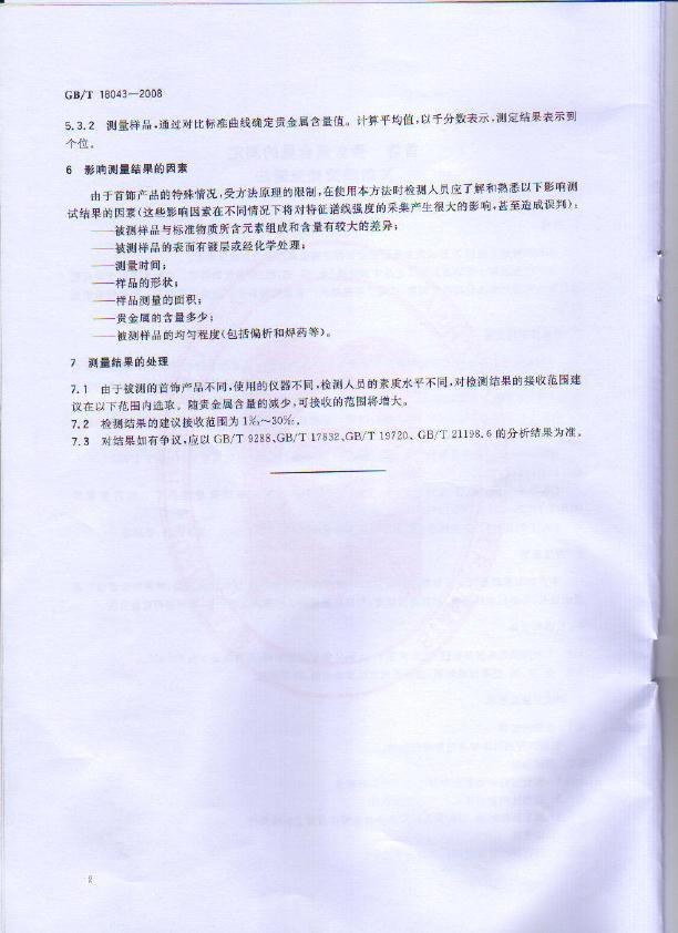 GBT 18043-2008 首饰 贵金属含量的测定 X射线荧光光谱法_004.jpg