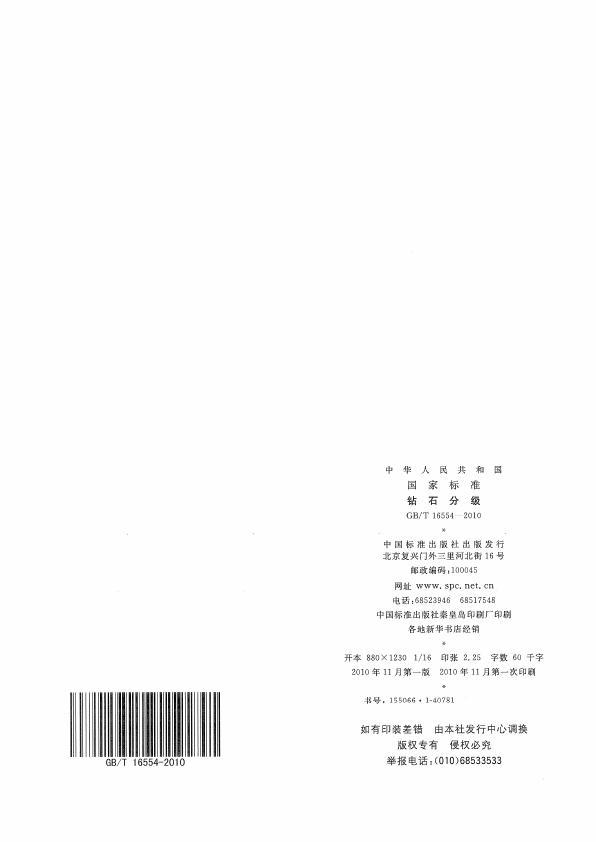 GBT 16554-2010 钻石分级_035.jpg