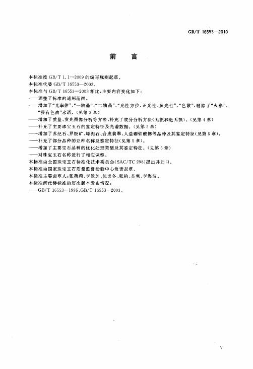 GBT 16553-2010 珠寶玉石 鑒定_006.jpg