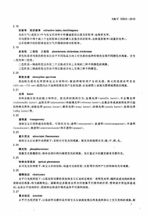 GBT 16553-2010 珠寶玉石 鑒定_009.jpg