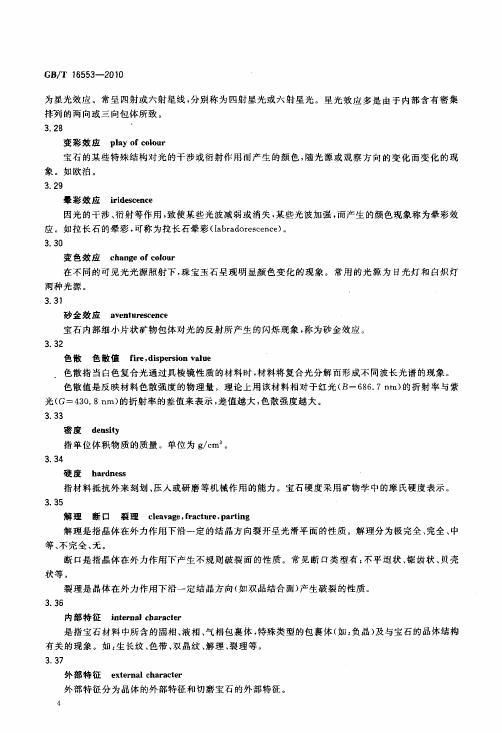 GBT 16553-2010 珠寶玉石 鑒定_010.jpg