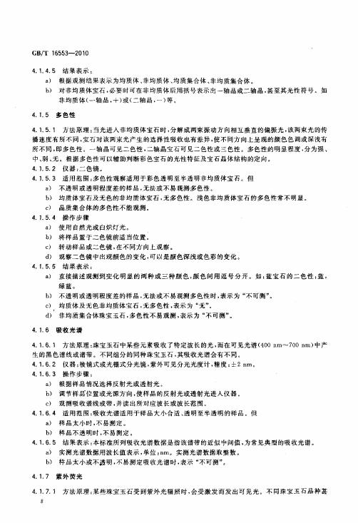 GBT 16553-2010 珠寶玉石 鑒定_014.jpg