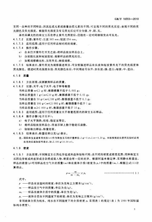GBT 16553-2010 珠寶玉石 鑒定_015.jpg