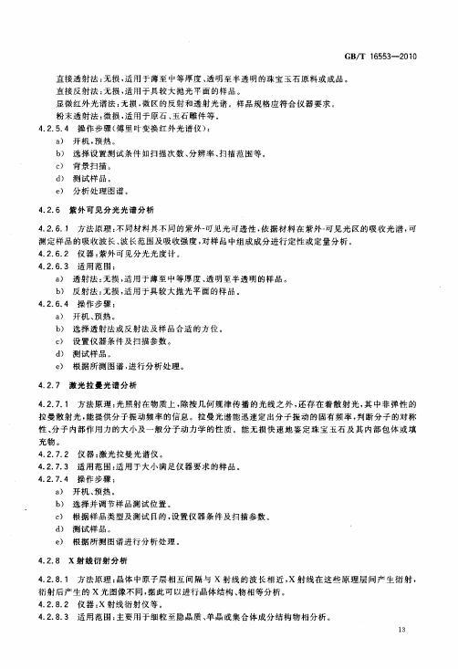 GBT 16553-2010 珠寶玉石 鑒定_019.jpg