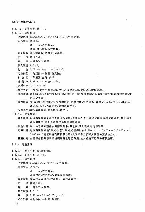 GBT 16553-2010 珠寶玉石 鑒定_025.jpg
