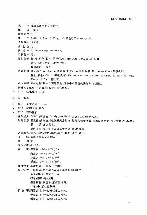 GBT 16553-2010 珠寶玉石 鑒定_028.jpg