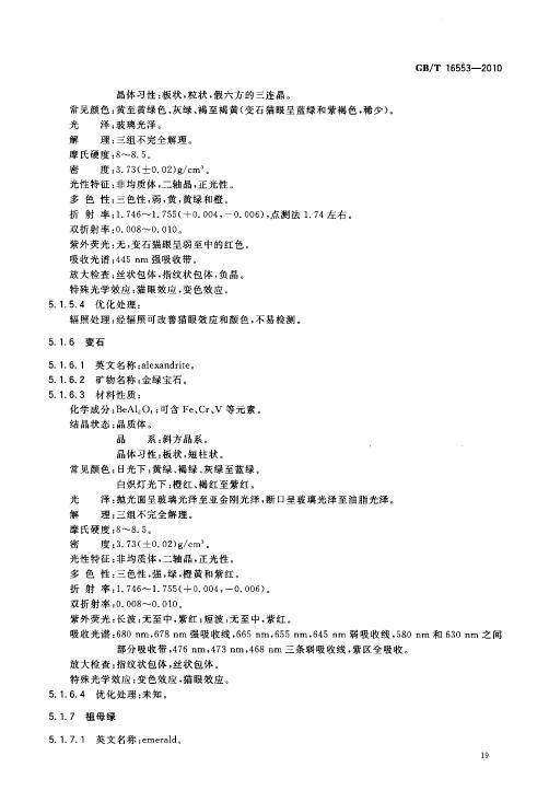 GBT 16553-2010 珠寶玉石 鑒定_024.jpg