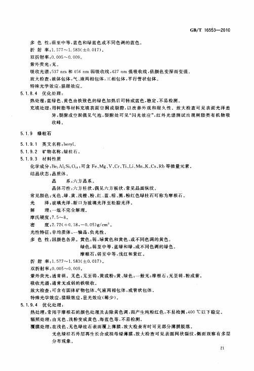 GBT 16553-2010 珠寶玉石 鑒定_026.jpg