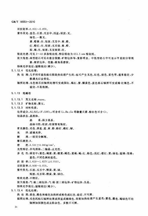 GBT 16553-2010 珠寶玉石 鑒定_029.jpg
