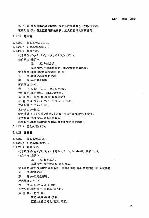 GBT 16553-2010 珠寶玉石 鑒定_035.jpg