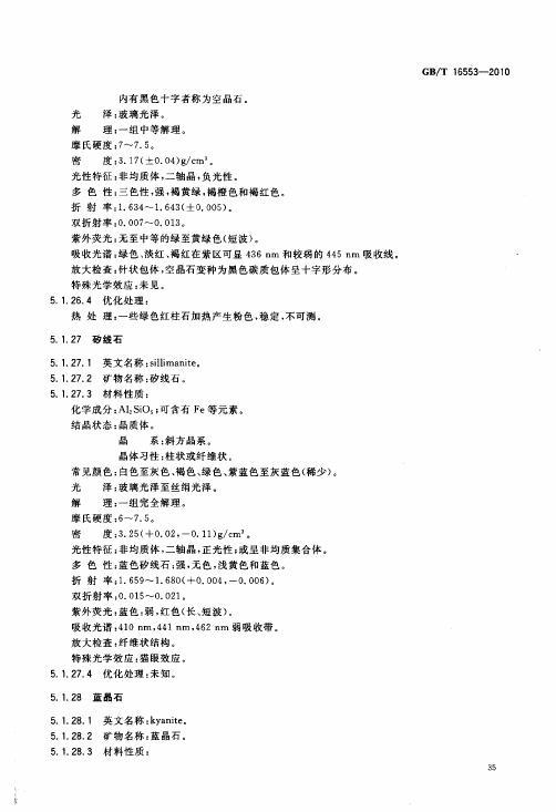 GBT 16553-2010 珠寶玉石 鑒定_039.jpg