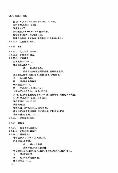 GBT 16553-2010 珠寶玉石 鑒定_036.jpg