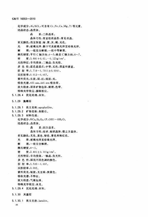 GBT 16553-2010 珠寶玉石 鑒定_040.jpg