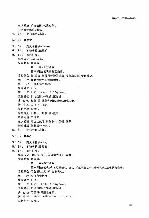 GBT 16553-2010 珠寶玉石 鑒定_043.jpg