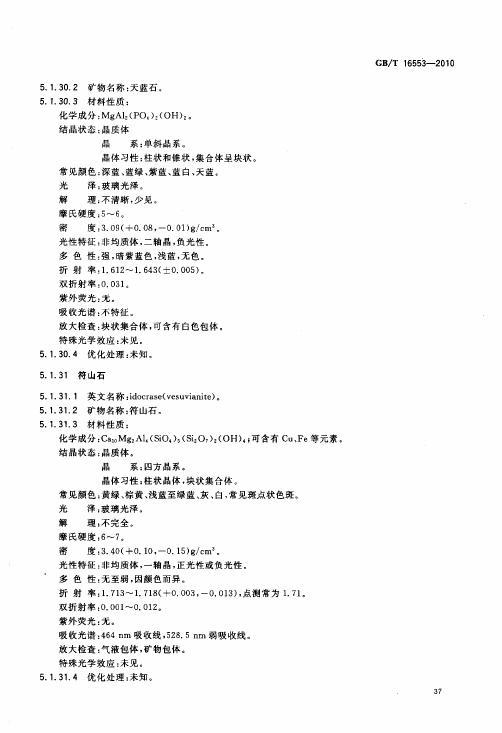 GBT 16553-2010 珠寶玉石 鑒定_041.jpg
