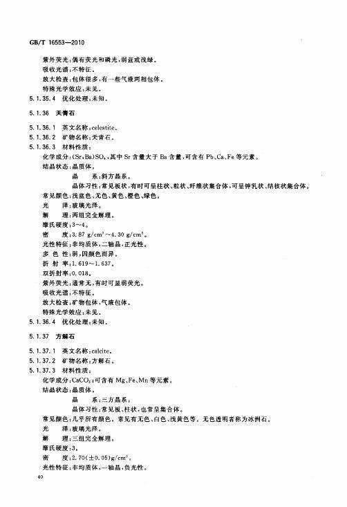 GBT 16553-2010 珠寶玉石 鑒定_044.jpg