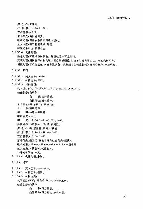 GBT 16553-2010 珠寶玉石 鑒定_045.jpg