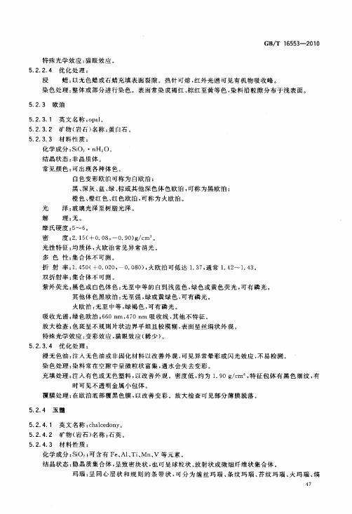GBT 16553-2010 珠寶玉石 鑒定_051.jpg