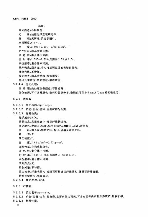 GBT 16553-2010 珠寶玉石 鑒定_052.jpg