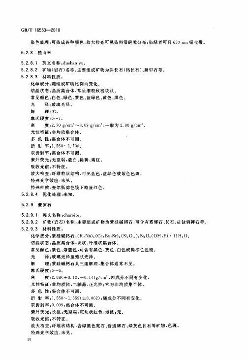 GBT 16553-2010 珠寶玉石 鑒定_054.jpg