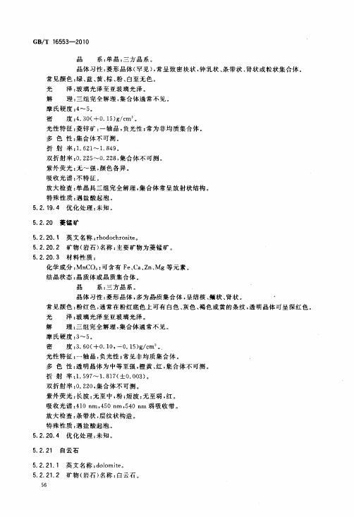 GBT 16553-2010 珠寶玉石 鑒定_060.jpg