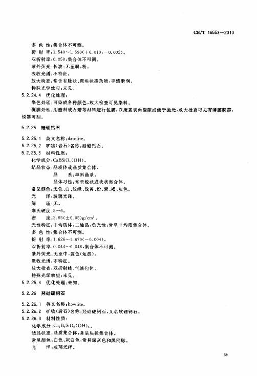 GBT 16553-2010 珠寶玉石 鑒定_063.jpg