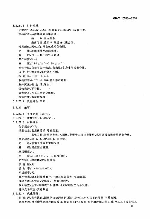 GBT 16553-2010 珠寶玉石 鑒定_061.jpg