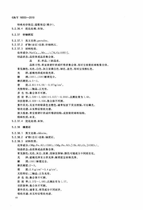 GBT 16553-2010 珠寶玉石 鑒定_070.jpg