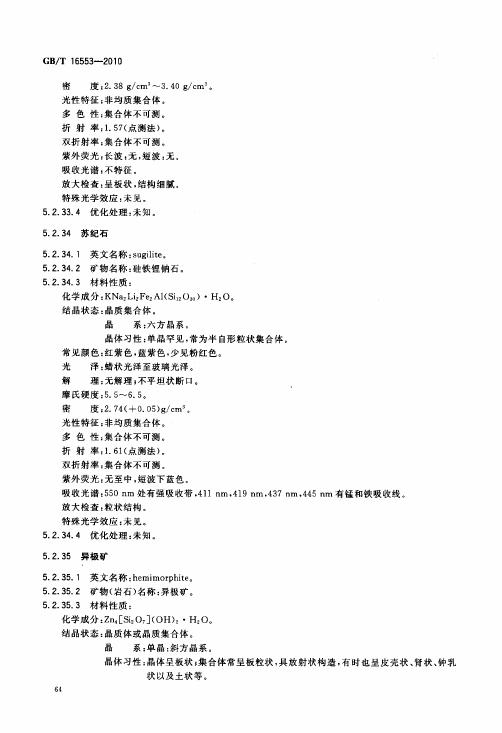 GBT 16553-2010 珠寶玉石 鑒定_068.jpg