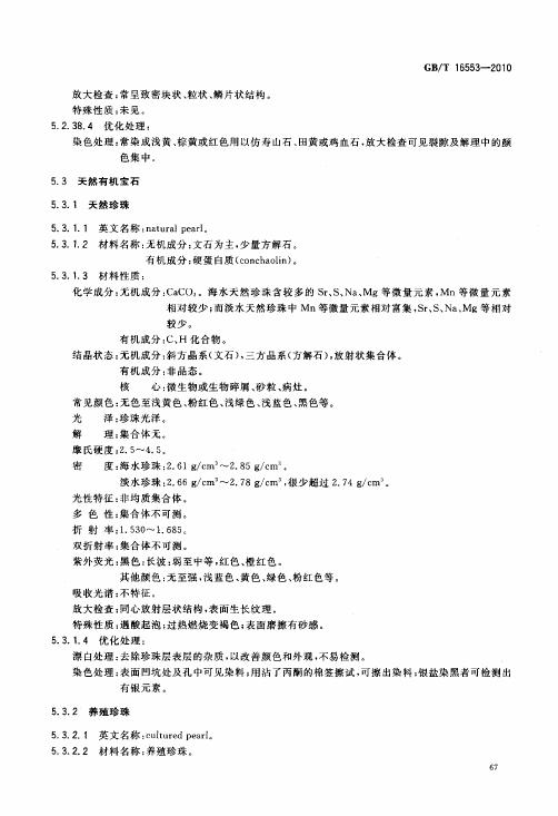 GBT 16553-2010 珠寶玉石 鑒定_071.jpg
