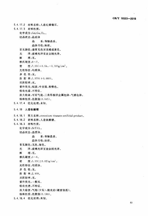 GBT 16553-2010 珠寶玉石 鑒定_087.jpg