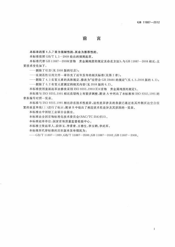 GB 11887-2012 首饰 贵金属纯度的规定及命名方法_002.jpg