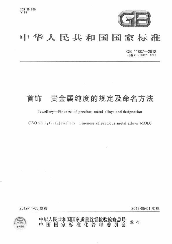 GB 11887-2012 首饰 贵金属纯度的规定及命名方法_001.jpg