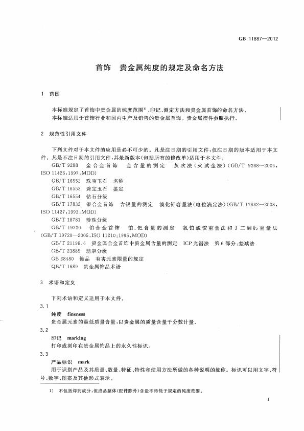 GB 11887-2012 首饰 贵金属纯度的规定及命名方法_003.jpg