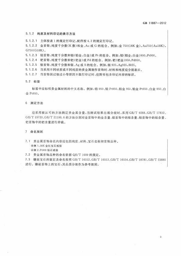 GB 11887-2012 首饰 贵金属纯度的规定及命名方法_005.jpg