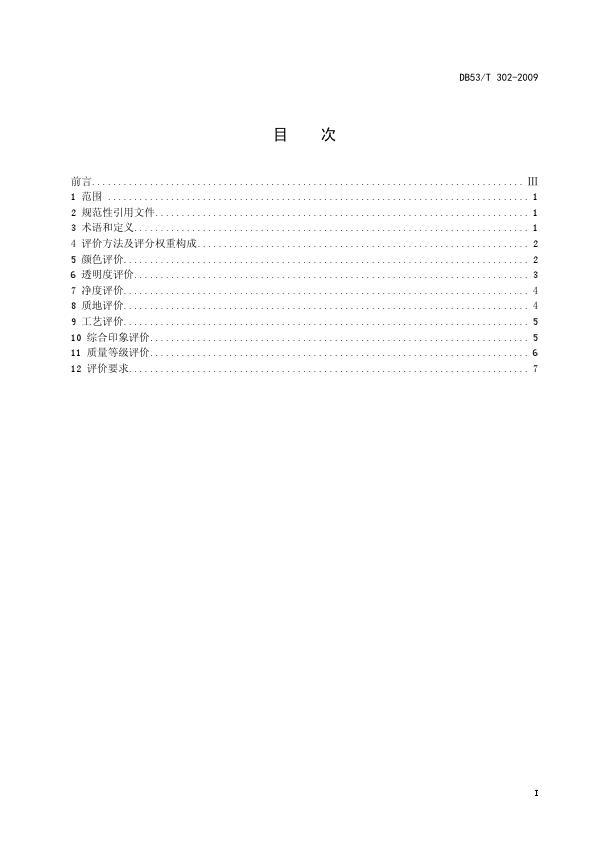 DB53T 302-2009翡翠饰品质量等级评价_003.jpg