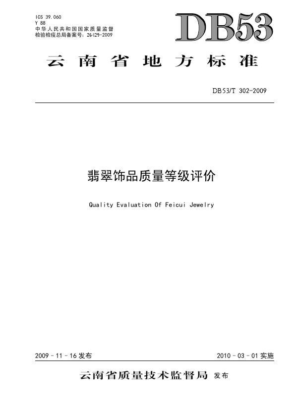 DB53T 302-2009翡翠饰品质量等级评价_001.jpg