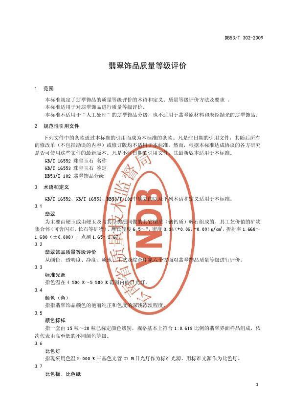 DB53T 302-2009翡翠饰品质量等级评价_007.jpg