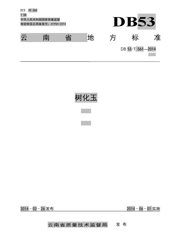 DB 53T 561-2014《树化玉》_001.jpg