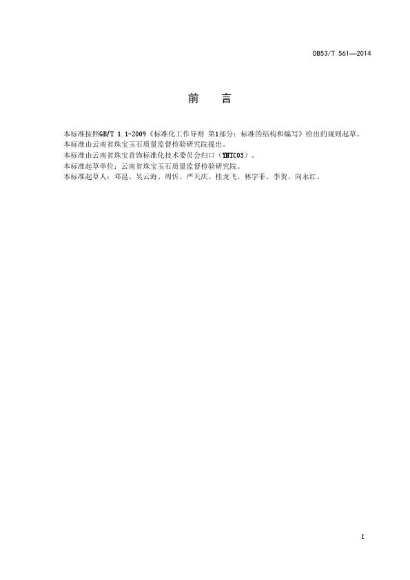 DB 53T 561-2014《树化玉》_002.jpg