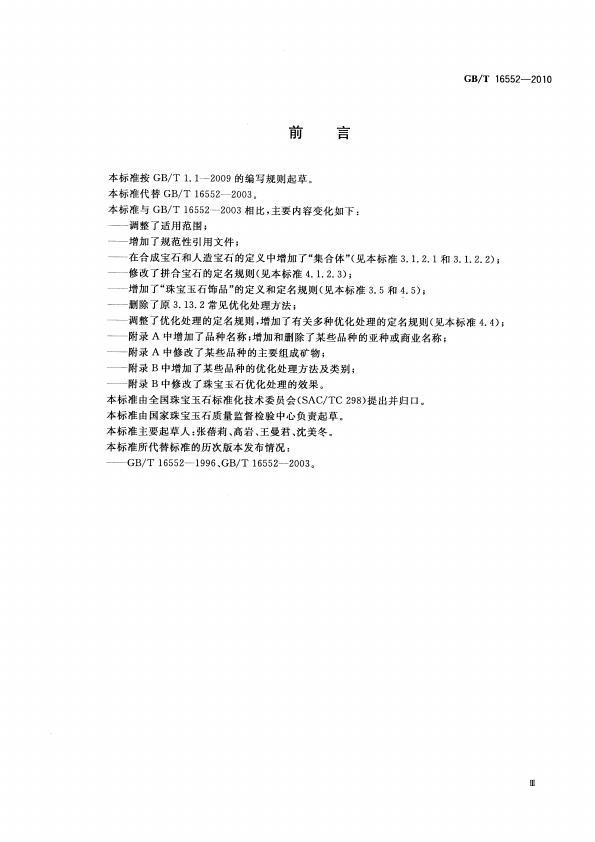 GBT 16552-2010 珠宝玉石 名称_004.jpg
