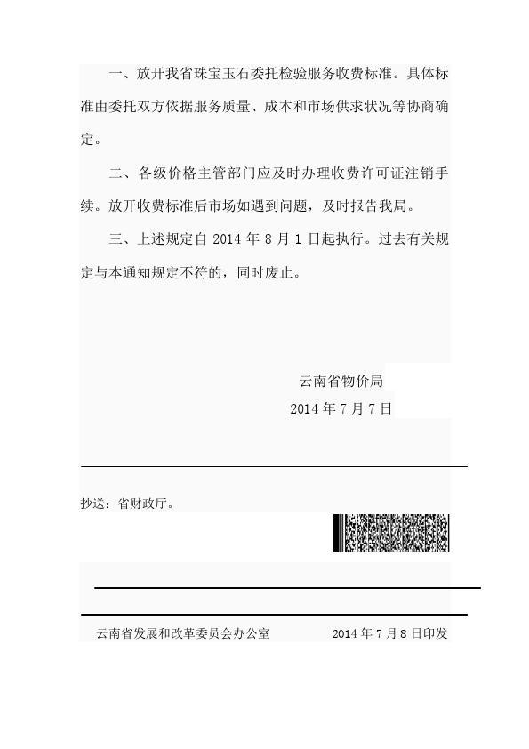 云南省物价局文件云价收费[2014]110号文_002.jpg
