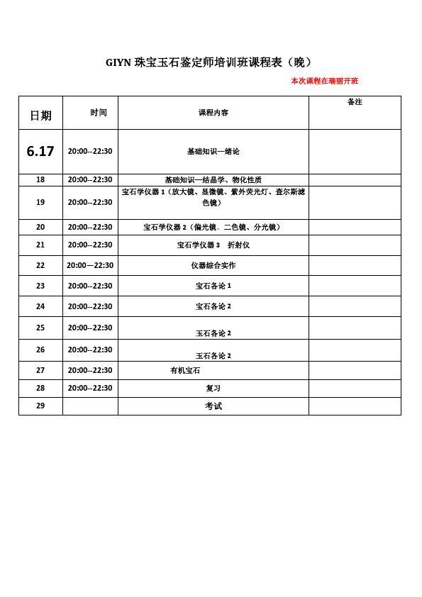 6.17瑞丽班课表.jpg