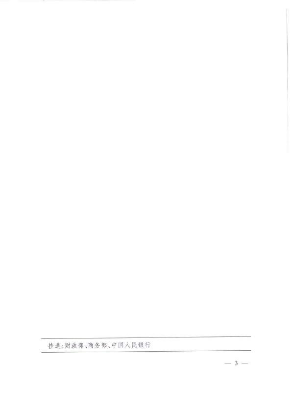 发改价格【2014】1437号_003.jpg
