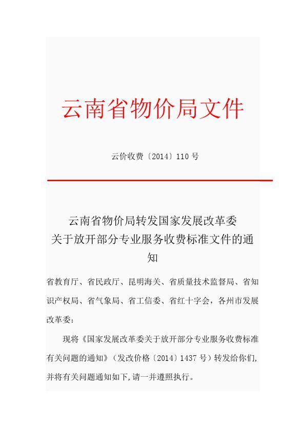 云南省物价局文件云价收费[2014]110号文_001.jpg