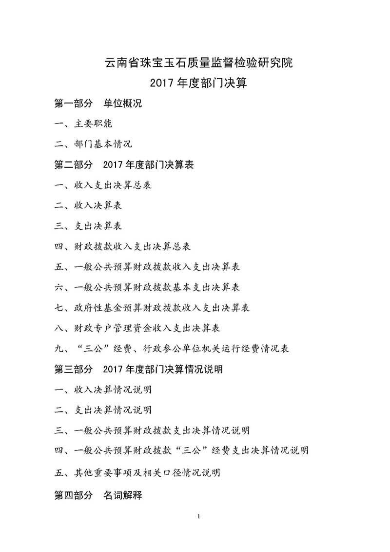 云南省珠宝玉石质量监督检验研究院2017年度部门决算_页面_1.jpg